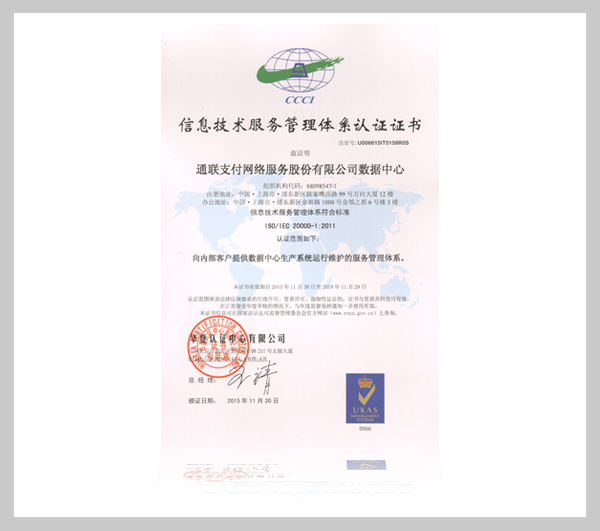ISO20000信息技术服务管理体系国际认证