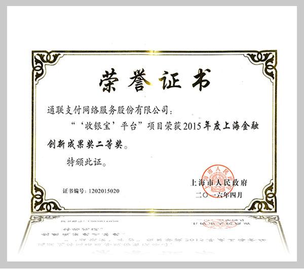 上海金融创新成果奖