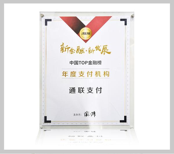 澎湃新闻中国TOP金融榜年度支付机构
