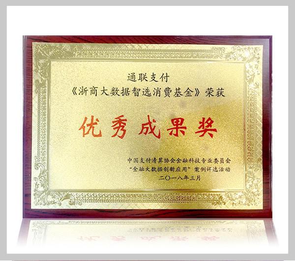 中国支付清算协会金融大数据应用成果奖