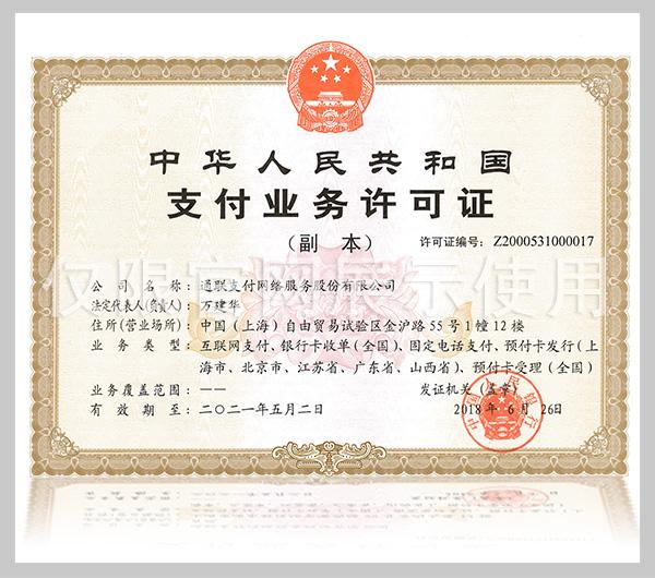 支付业务许可证